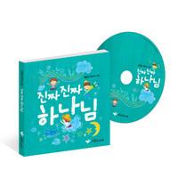 [학령전 유아유치부] 2019 파이디온 여름성경학교 - 진짜 진짜 하나님 (CD)
