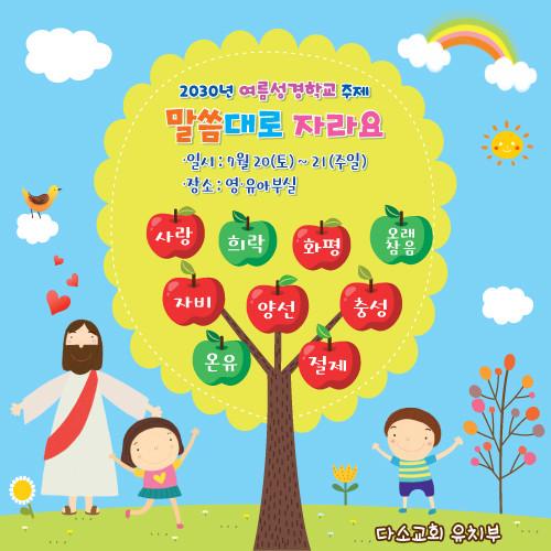 여름성경학교현수막-200 ( 150 x 150 )