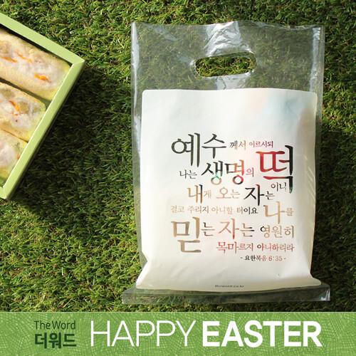 부활절 떡 비닐백 (20개)_생명의 떡 (화이트)