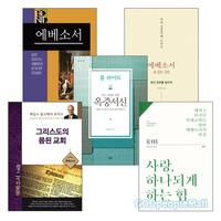 에베소서 연구와 설교 관련 2019~2020년 출간(개정)도서 세트(전5권)