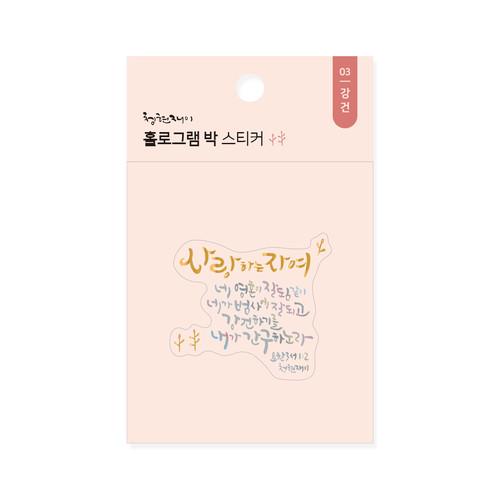 청현재이 홀로그램 박 스티커 03.강건