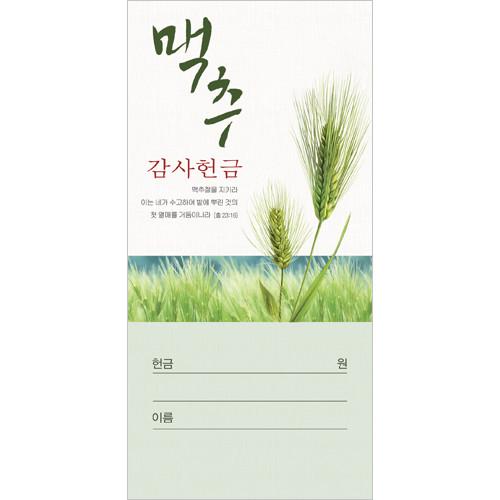 맥추감사헌금봉투-3054 (1속 100장)