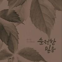 순전한 믿음 - 홍지승 1집 (CD)