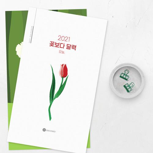 [일반주문용] 2021 꽃보다 달력-수케시오 벽걸이 달력