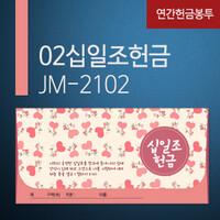 new 연간 헌금봉투 (JM-2102십일조헌금) (1속20매) 교회용품