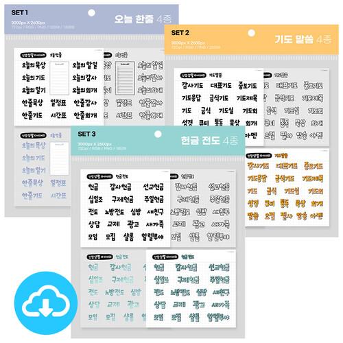 디지털스티커 2 신앙생활 다이어리① (3세트 4종) by 함미 / 이메일발송(파일)