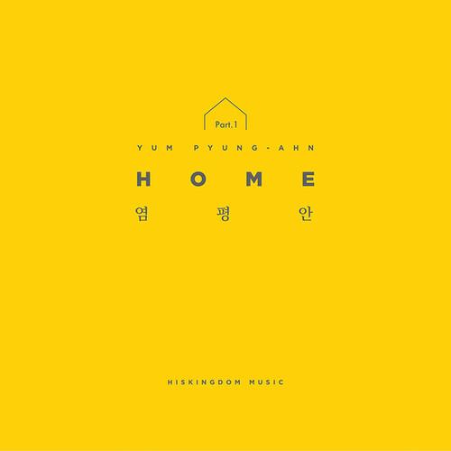 염평안 - HOME part.1