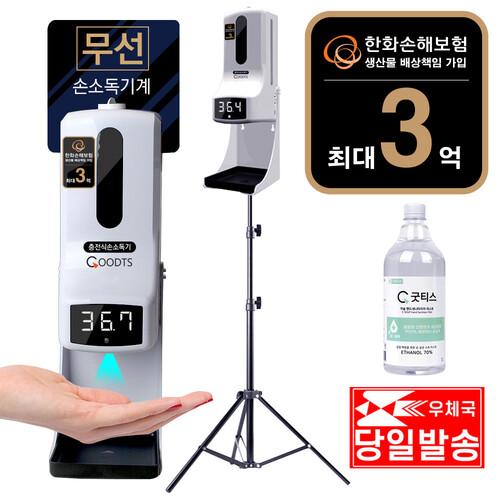 굿티스 무선 자동 온도측정 & 손소독기계