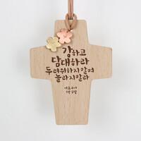 우드십자가(차걸이)-03. 강하고 담대하라