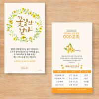 CH002 꽃길만걷자 말씀카드 전도명함