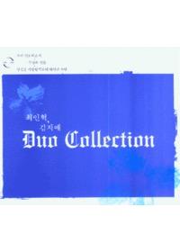 최인혁 김지애  - 듀오 콜렉션 Duo Collection (CD)
