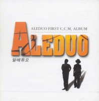 알레듀오 - ALEDUO FIRST C.C.M. ALBUM (CD)