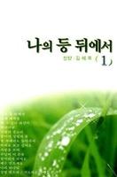김혜복 1집 - 나의 등 뒤에서 (TAPE)