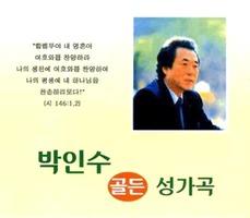 박인수 골든 성가 (CD)
