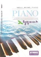 웰빙피아노 - 찬송가연주 (CD)