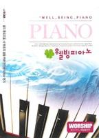 웰빙피아노 - 워십송연주 (CD)