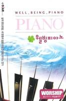 웰빙피아노 - 워십송연주 (Tape)