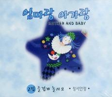 엄마랑 아가랑 2 - 즐겁게 놀아요/ 정서안정 (CD)