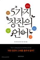 5가지 칭찬의 언어