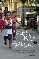 메콩강 빈민촌의 물새 선생님 2