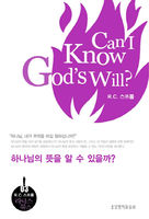 하나님의 뜻을 알 수 있을까?