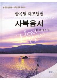 항목별 대조병행 사복음서 - 한국성경연구소 성경암독 시리즈