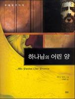 부활절 칸타타 - 하나님의 어린양(악보)