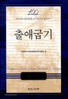 출애굽기 - 한국장로교총회창립 100주년기념 표준주석