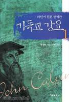 기독교 강요1 - 라틴어 원본 번역본