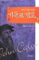 기독교 강요2 - 라틴어 원본 번역본