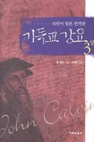 기독교 강요3 (상) - 라틴어 원본 번역본