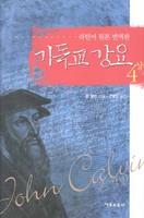 기독교강요 4 (상) - 라틴어 원본 번역본