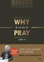 왜 기도하는가? WHY PRAYER
