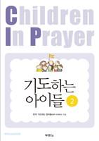 기도하는 아이들 2