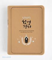 두란노 성경전서 소 단본 (색인/무지퍼/최고급원단/베이지/NKR42ETU)