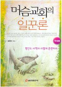 머슴교회의 일꾼론 (학생용)