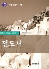 전도서- 말씀과 만남 시리즈 18