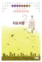 [개정판] 소요리문답 요약교재 시리즈 지도자용 2 (학생 3,4권용)