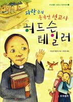 허드슨 테일러 - 파란눈의 중국인 선교사