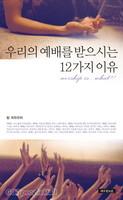 [개정판] 우리의 예배를 받으시는 12가지 이유