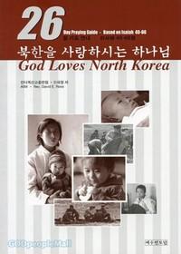 북한을 사랑하시는 하나님