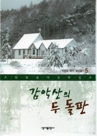 감악산의 두 돌판 - 요한복음서 강해설교