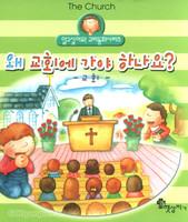 왜 교회에 가야 하나요? - 교회 : 알고싶어요! 교리동화시리즈2