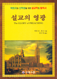 설교의 영광