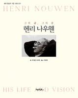 헨리 나우웬 - 그의 삶, 그의 꿈