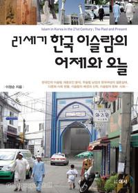 21세기 한국 이슬람의 어제와 오늘