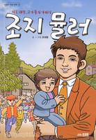 조지뮬러 : 기도대장, 고아들의 아버지 - 믿음의 거장 만화 1