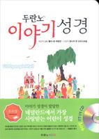 [개정판]두란노 이야기 성경