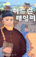 허드슨 테일러 - 믿음의 거장 만화 5