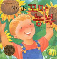 하나님의 꼬마농부 - 세계 신앙동화 시리즈 3